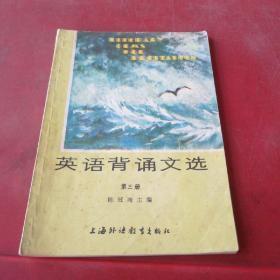 英语背诵文选第三册