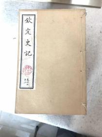 《钦定史记》光绪石印版 十二册全