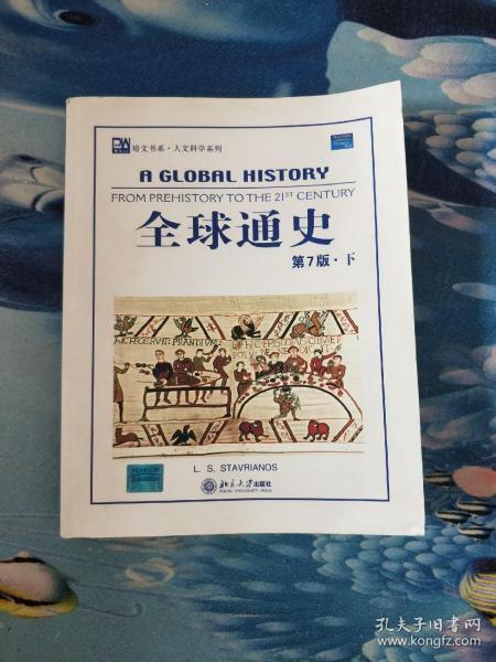 全球通史(英文第7版上下):From Prehistory to the 21st Century