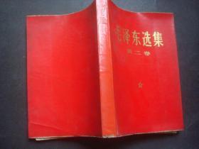 毛泽东选集第二卷(横版)67上海3印,沈周原先生 签钤赠