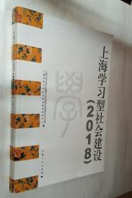上海学习型社会建设2018