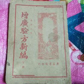 增广验方新编下册(民国版)