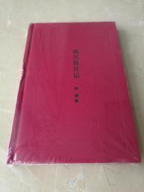 威尼斯日记(布面精装)