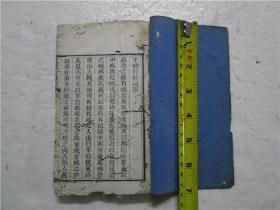 晚清小32开木刻白纸线装本 羊城竹枝词 (全一册)