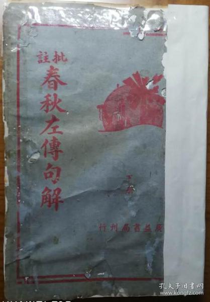 民国二十九年出版 《 批注春秋左传句解》 下册