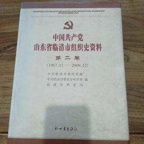 中国共产党山东省临清市组织史资料 第二卷 1987.11-----2009.12