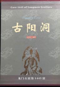 古阳洞—龙门石窟第1443窟 刘景龙编著 科学出版社一版一印  全三册函套装