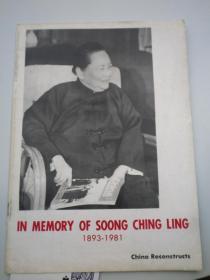 1893-1981年英文版(1981年第9期)纪念宋庆龄特刊