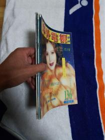 中外电视 1996年第2—4期(3本合售可单卖卖)
