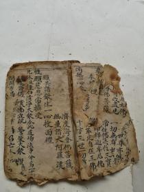 原装,手抄本,东皇济度