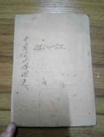 古代社会史 (民国1943年再版)