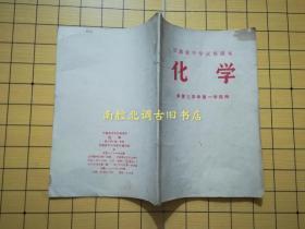 甘肃省中学试用课本 化学 第三学年第一学期