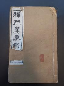 《释门真孝录》清末刻本一厚册全 张广恬辑 首有佛教版画一幅 杨宝西敬刊