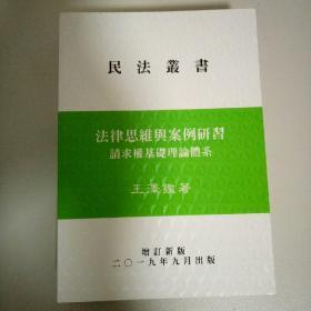《法律思维与案例研习请求权基础理论体系》