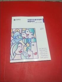 中国学生留学意向调查报告 2019