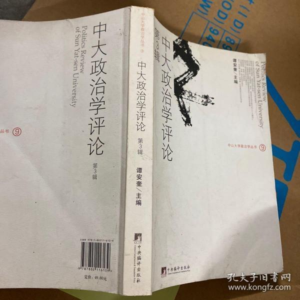 中大政治学评论(第3辑)