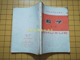 甘肃省高中试用课本 数学 第三册