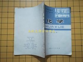 甘肃省高中试用课本 化学 第四册