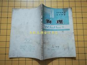 甘肃省高中试用课本 物理 第四册