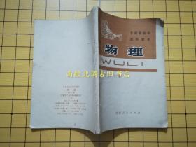 甘肃省高中试用课本 物理 第三册
