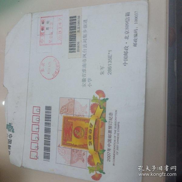 2007年中国邮票预订纪念
