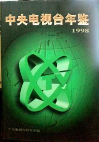 中央电视台年鉴.1998