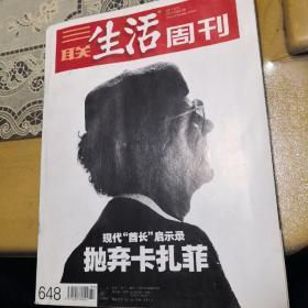 三联生活周刊648