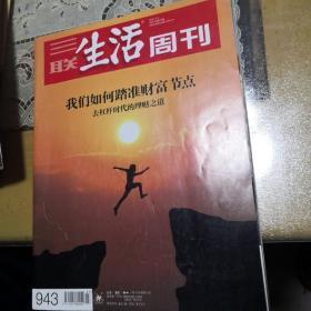 三联生活周刊943