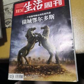 三联生活周刊749