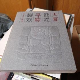 大夏寻踪:西夏文物辑萃