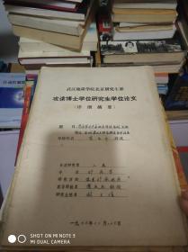 武汉地质学院北京研究生部 攻读博士学位研究生学位论文