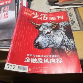 三联生活周刊517