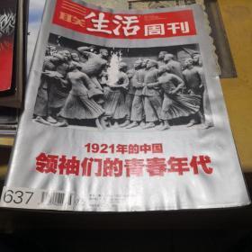 三联生活周刊637