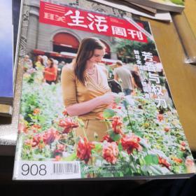 三联生活周刊908诺贝尔特别报道