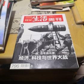 三联生活周刊796