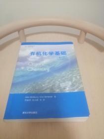 有机化学基础(第6版)