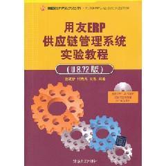 全新正版 用友ERP供应链管理系统实验教程(U8.72版)(配光盘)(用友ERP系列丛书用友ERP认系列实验用书) 管理 管理信息系