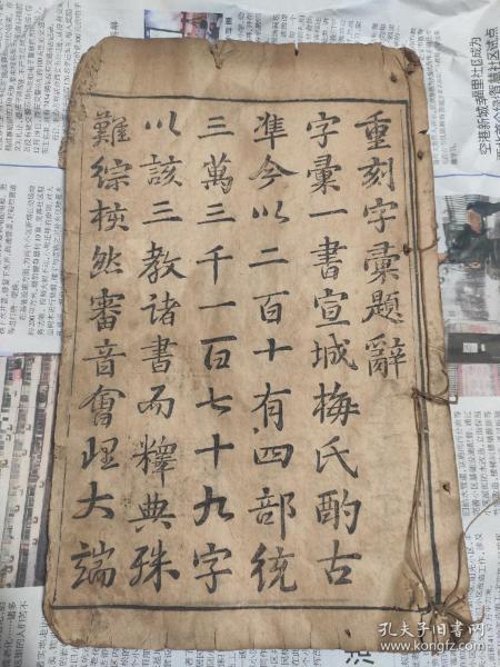 康熙二十七年灵隐寺刻本《字汇》卷首一册,上海辞书出版社1991年影印同版《字汇字汇补》