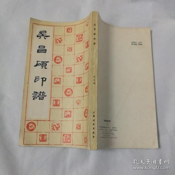 吴昌硕印谱