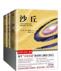 伟大的沙丘系列 套装1+2+3大结局全3册三部曲 弗兰克赫伯特著 雨果奖与星云奖的作品
