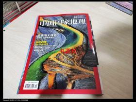 中国国家地理  2015 5