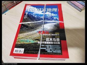 中国国家地理  2014年3/4/5/6/8/9/11期 共7本