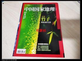 中国国家地理  2013年8期