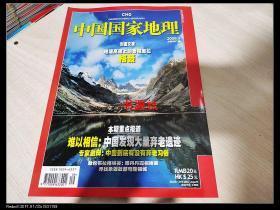 中国国家地理  2009年9期