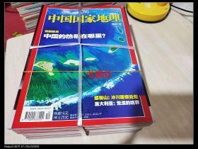 中国国家地理  2007年1-12期   其中缺第10期   11期合售