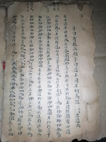 清代 手抄《娄道南考卷两份》