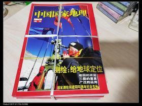 中国国家地理  2006年1-12期   其中缺第10期  (11期合售  其中第2期和第4期有地图  另有第4期增刊和第10期附刊)