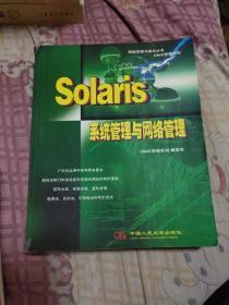 Solaris系统管理与网络管理