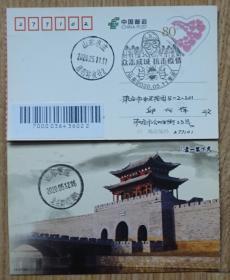 众志成城抗击疫情 爱心邮资片盖纪念日戳实寄 背面为台儿庄古城