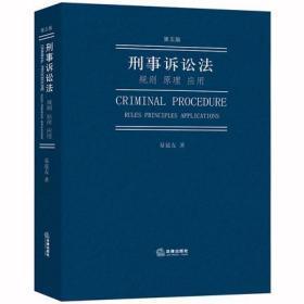 刑事诉讼法 规则 原理 应用 第五版 易延友 刑事诉讼法学教材